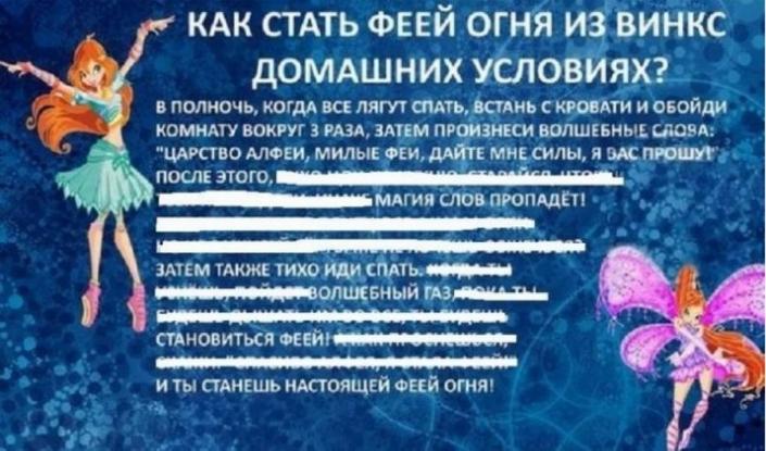 """Прокуратура Костаная предупреждает родителей о """"феях Винкс"""""""