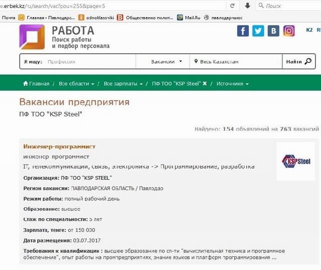 На сайте enbek.gov.kz нет вакансий работа во мценске свежие вакансии